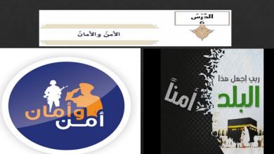 Photo of حل درس الأمن والامان تربية إسلامية صف تاسع فصل ثاني
