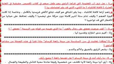 Photo of حل أسئلة الأمير الصغير لغة عربية صف ثاني عشر فصل ثاني