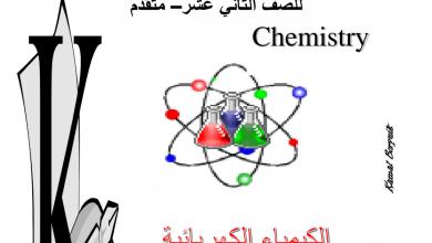 Photo of حلول مراجعة الوحدة الرابعة الكيمياء الكهربائية كيمياء صف ثاني عشر متقدم فصل ثاني