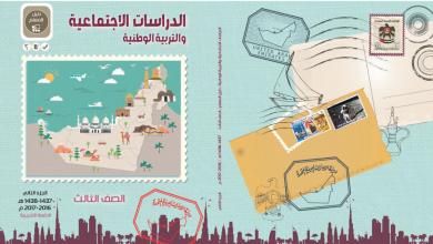 Photo of دليل المعلم دراسات اجتماعية محلول صف ثالث فصل ثاني