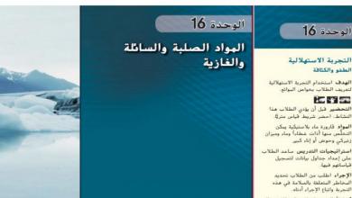 Photo of دليل المعلم علوم المواد الصلبة والسائلة والغازية محلول صف تاسع فصل ثاني