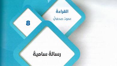 Photo of حل درس رسالة سامية لغة عربية صف تاسع فصل ثاني