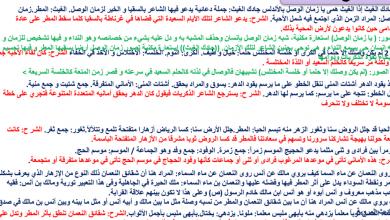Photo of شرح جادك الغيث لغة عربية صف ثاني عشر فصل ثاني