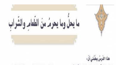 Photo of حل درس ما يحل وما يحرم من الطعام تربية إسلامية صف تاسع فصل ثاني