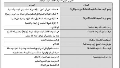Photo of مذكرة 2 تربية إسلامية صف ثاني عشر فصل ثاني