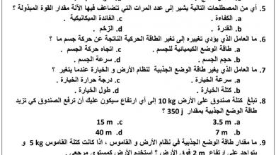 Photo of مراجعة الوحدة 19 علوم صف تاسع فصل ثالث