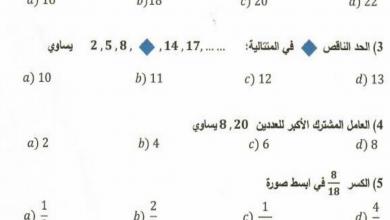 Photo of مراجعة شاملة الفصل الثاني والثالث رياضيات صف خامس