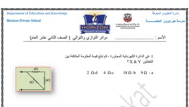 Photo of ملخص دوائر التوازي والتوالي رياضيات صف ثاني عشر عام فصل ثاني