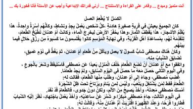 Photo of نموذج امتحان لغة عربية محلول صف ثالث فصل ثالث
