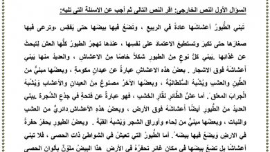 Photo of مراجعة نهائية لامتحان نهاية الفصل الثالث لغة عربية صف ثالث
