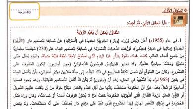 Photo of امتحان نهاية الفصل الأول 2016 – 2017 لغة عربية صف ثاني عشر