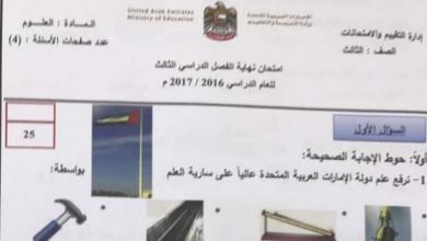 Photo of امتحانات وزارية الأعوام السابقة علوم صف ثالث