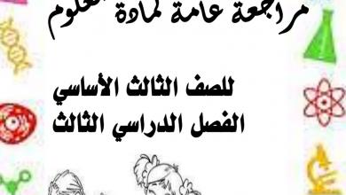 Photo of مذكرة مراجعة عامة للفصل الثالث علوم صف ثالث