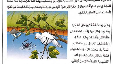 Photo of امتحان عربي صف ثاني الفصل الثالث 2018 – 2019