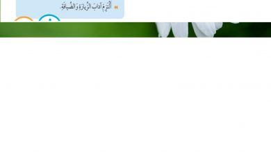 Photo of حل درس آداب الزيارة والضيافة اسلامية الصف الثالث