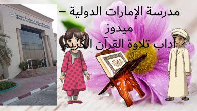 Photo of حل درس آداب تلاوة القرآن الصف الثالث تربية اسلامية