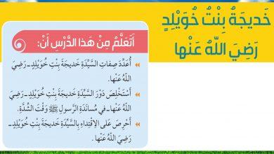 Photo of حل درس خديجة بنت خويلد تربية اسلامية صف ثالث فصل اول