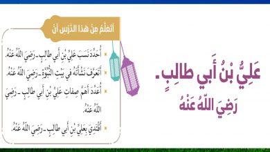 Photo of حل درس علي بن أبي طالب رضي الله عنه الصف الثاني اسلامية