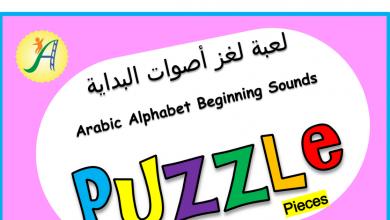 Photo of لعبة بزل تركيب الأحرف العربية للصف الأول