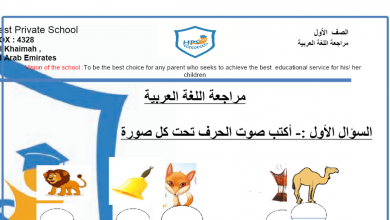 Photo of مراجعة حروف الفصل الأول لغة عربية صف أول