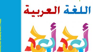 Photo of تطبيقات في المهارات لغة عربية صف أول