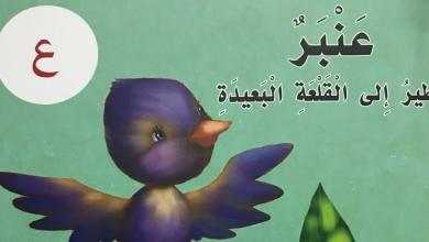 Photo of قصة حرف العين لغة عربية صف أول