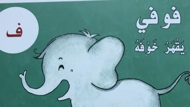 Photo of قصة حرف الفاء لغة عربية صف أول