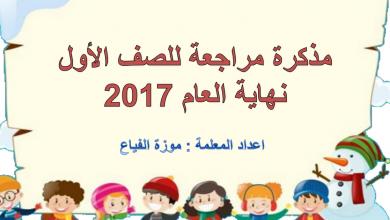 Photo of مذكرة مراجعة لغة عربية صف أول فصل أول