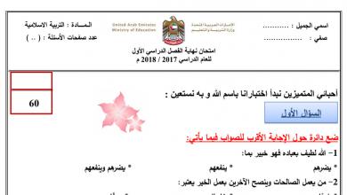 Photo of امتحان نهاية الفصل الأول 2017 – 2018 تربية إسلامية صف ثاني