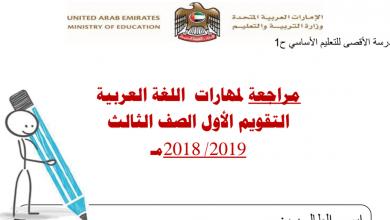 Photo of مراجعة لمهارات الفصل الأول لغة عربية صف ثالث