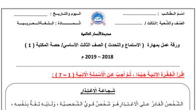 Photo of ورقة عمل لمهارة التحدث والاستماع لغة عربية صف ثالث فصل أول