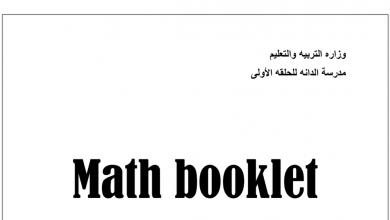 Photo of أوراق عمل الوحدات 3-4-5-6 رياضيات منهج إنجليزي صف رابع فصل ثاني