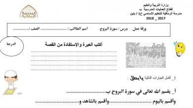 Photo of ورقة عمل درس سورة البروج تربية إسلامية صف رابع فصل أول