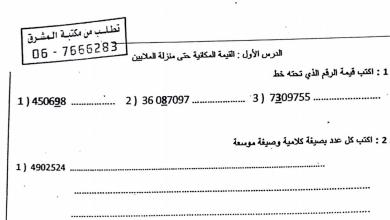 Photo of أوراق عمل الوحدة الأولى والثانية رياضيات صف خامس فصل أول