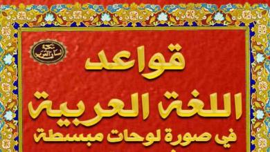 Photo of ملف شرح قواعد لغة عربية