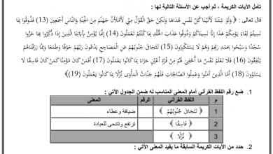 Photo of اختبار مركزي قصير تربية إسلامية صف سادس فصل أول
