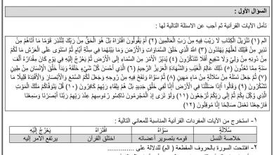 Photo of امتحان تجريبي لنهاية الفصل الأول تربية إسلامية صف سادس