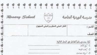 Photo of ورق عمل المبني للمعلوم والمبني للمجهول لغة عربية صف سابع فصل أول