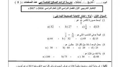 Photo of اختبار تدريبي أول لاختبار الفصل الأول رياضيات صف سابع