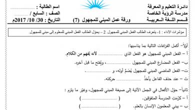 Photo of ورق عمل المبني للمجهول لغة عربية صف سابع فصل أول