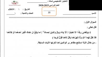 Photo of اختبار تشخيصي تربية إسلامية 2019 – 2020 صف رابع فصل أول