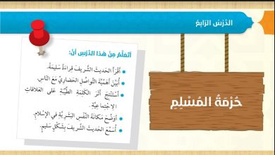 Photo of حل درس حرمة المسلم تربية إسلامية فصل أول صف سادس