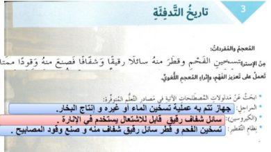 Photo of اجابة درس تاريخ التدفئة عربي الصف السابع