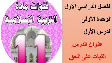 Photo of اجابة درس الثبات على الحق إسلامية حادي عشر فصل أول