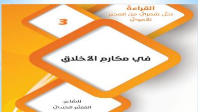 Photo of اجابة درس مكارم الاخلاق عربي