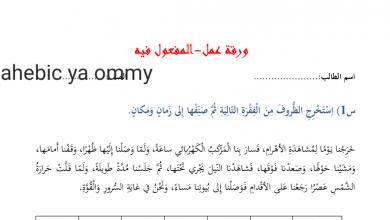 Photo of أوراق عمل درس المفعول فيه لغة عربية صف سادس فصل أول