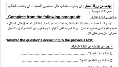 Photo of أوراق عمل في مهارة القراءة لغة عربية صف سادس فصل أول