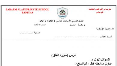 Photo of أوراق عمل مراجعة تربية إسلامية صف ثالث فصل أول