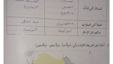Photo of حل درس أحوال العرب في شبه الجزيرة العربية دراسات اجتماعية صف سابع فصل أول