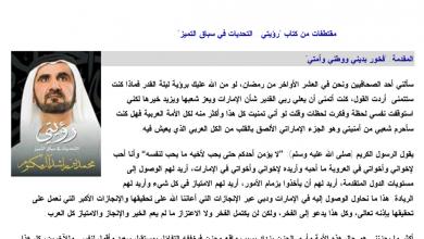 Photo of تلخيص كتاب رؤيتي الفصل الاول والثاني والثالث تاسع